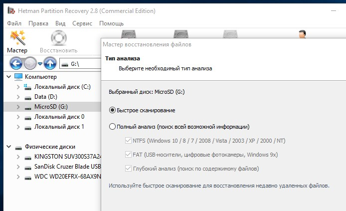 Hetman Partition Recovery - программа для восстановления видеофайлов