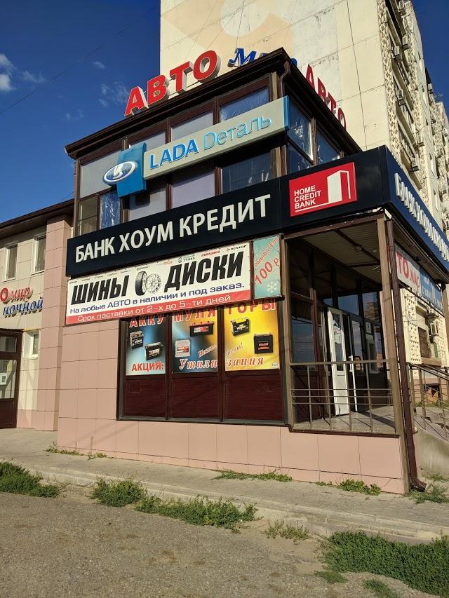банк хоум кредит элиста режим работы заявка на кредит по телефону сбербанк