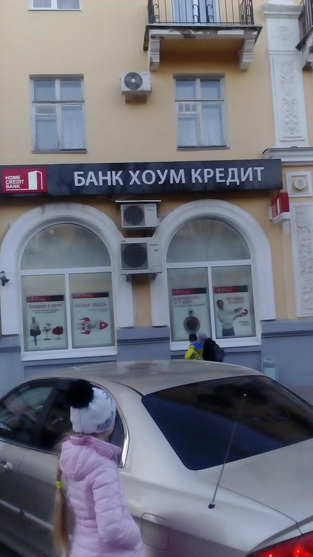 банк хоум кредит каменск шахтинский