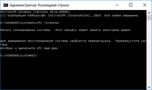 Командная строка Windows Server: sfc /scannow