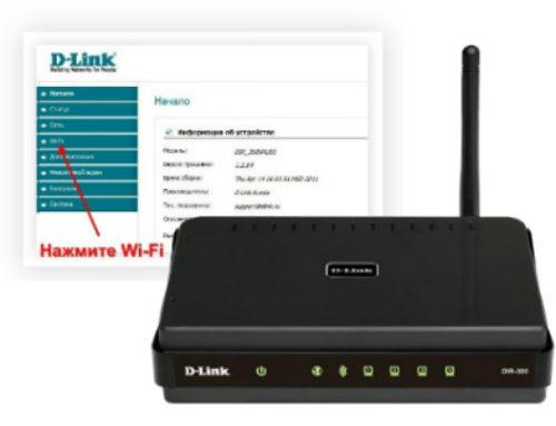 Как настроить WIFI на роутере D Link Dir 300