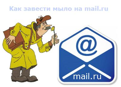 Как завести почту на Mail.ru