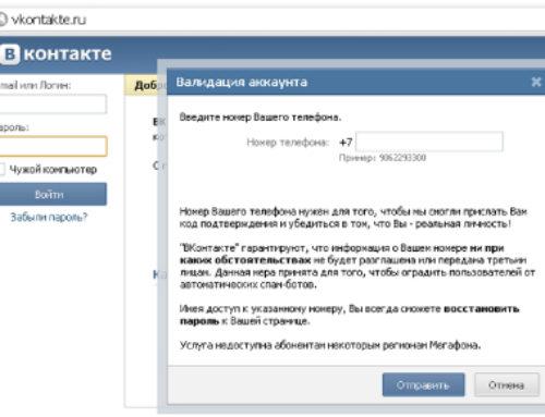 Как убрать валидацию ВКонтакте