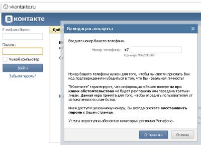Убрать валидацию ВКонтакте