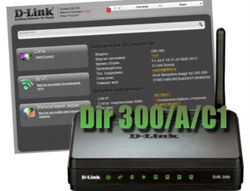 Как настроить интернет на роутере D Link Dir 300